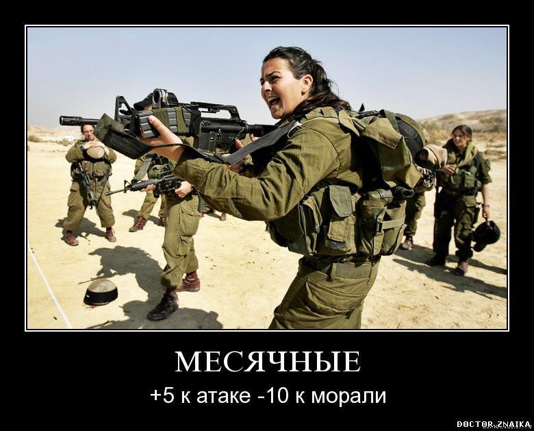 женщины - военные